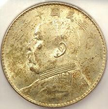 1921 China Dollar Y-329.6 - ICG MS61 - RARE BU Uncirculated Coin!