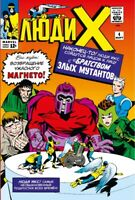 RARE Russian : X-MEN #4 1ST APPEARANCE OF QUICKSILVER / SCARLET WITCH Lee Kirby