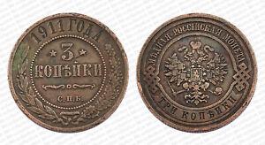 Russie. 3 Kopek 1911 Спб (st. Petersburg) . Nicolas II° . Cuivre. Россия