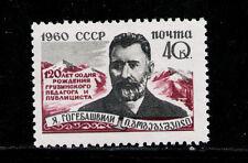 RUSIA-URSS/RUSSIA-USSR 1960 MNH SC.2389 YT.2341 Gogebashvili,teacher