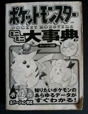 Pokemon Pocket Monster Mini Dictionary Japanese Book