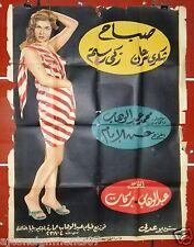 Seduction Egyptian (Incomplete) ملصق افيش فيلم عربي مصري إغراء Arabic Poster 50s