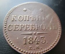 1843 EM 3 kopeks serebrom 39 mm Marriage is not clear RUSSIAN EMPIRE big