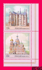 RUSSIA 2012 Spain Architecture Religion Buildings Cathedral Church Palace 2v MNH