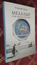 Medalier Count Fedor Tolstoy Famous Engraver Russia Empire Academy of Fine Arts