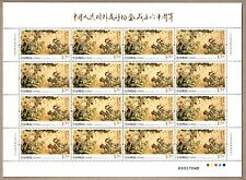 China 2014-8 60th Ann Asso Friendship Foreign Countries Full Sheet 和平頌 Painting