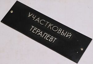 Local therapist MEDICINE Doctor HOSPITAL Medical USSR Sign UKRAINE Door Plate SO
