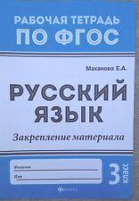 Learn Russian Book Учим Русский Задания, Тесты