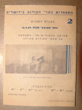 Jewish Judaica Israel Jerusalem Movie Theater pamphlet 1954