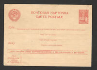 RUSSIA-MINT POSTCARD-POSTAL STATIONERY- 20 kop