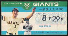 1978 Sadaharu Oh 799th HR Game Ticket Stub Yomiuri Giants Japanese Baseball 王貞治