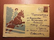 Stationery USSR Postal Cover Tuapse - Chernihiv region stamp 1959 Horse Racing