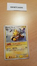 Japanese - 1st Edition - Electivire - Pokemon - DP4