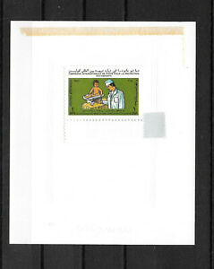 Afganistan,1985,UNICEF,Child.proof,L 12 1/2,Mint,RARE,exist 7only,Line perf