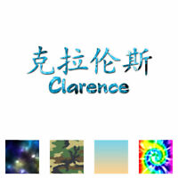 Chinese Clarence Name - Decal Sticker - Multiple Patterns & Size - ebn2162