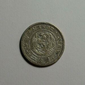 Meiji 20 Sen Silver Yr 29 (1896)