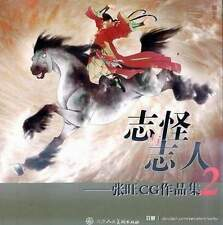 Zhangwang CG Collection 2