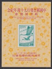 China Taiwan 1968 Chinese postage stamps 90th anniversary MINT MS644 MNH