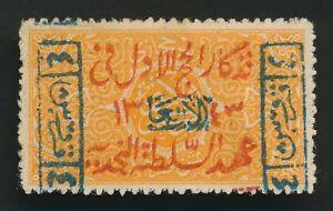 SAUDI ARABIA STAMPS 1925 NEJD HEJAZ Sc #33 PILGRIMAGE Sc #33 4pi 1/8pi MOG RARE