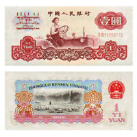 Bank Notes Collection China Chinese Third/3th Series RMB 1 Yuan UNC 1960