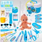 28Pc Pretend Play Toys Toddler Play Set Kids Doctor Playset Girls Nurse Kit Gift