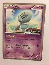 Pokemon Card / Carte Elgyem Promo 126/BW-P