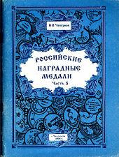 RUSSIAN MEDALS OFALEXANDER III 1881-1894;NICOLAS II 1895-1901  BY CHEPURNOV