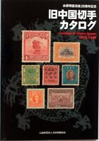 Catalogue of Old Chinese Stamps 1878-1949 Japanese Catalog Book