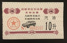 CHINA 10 Litres State Gas Coupon, 1992, T2,  UNC World Currency