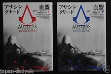 JAPAN novel: Assassin's Creed Brother Hood 1~2 Complete Set