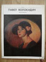 Volokidin P. Russian Ukrainian painting Album