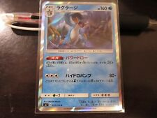 Pokemon card SM7 024/053 Swampert R Charisma of the Wrecked Sky Japanese