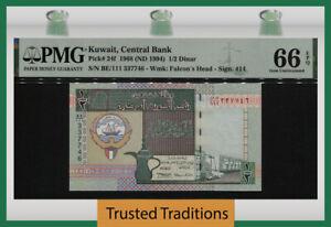 TT PK 24f 1968 (1994) KUWAIT CENTRAL BANK 1/2 DINAR PMG 66 EPQ GEM UNCIRCULATED!