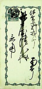 JAPAN USED 1 SEN POSTAL STATIONERY CARD WRITTEN IN LOCAL SCRIPT