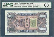 China / Manchuria, Red Army MPC 100 Yuan(with stamp), 1945, Pick M36, PMG 66EPQ