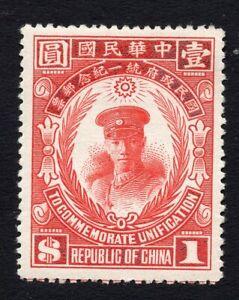 China 1929 stamp Mi#218 Ch#300 MH CV=100€