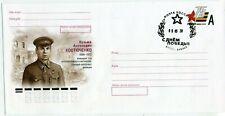 2020 WW2 SU Hero Kuzma KOSTUCHENKO NKVD STALINGRAD  Russian Envelope Cover