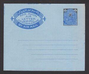 Muscat & Oman 1966 aerogramme air letter 20 baiza unused wmk C below AIR MAIL