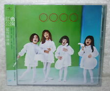 Akai Koen Mouretsu Rythmique 2014 Taiwan CD -Normal Edition-