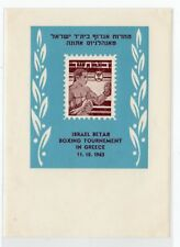 1963 Israel Betar Boxing Tournament Zionist Youth Movement - Souvenir Sheet MNH