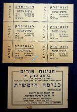 ISRAEL 1954 JAFFA LUNA PARK TICKETS. IMPERF. ERROR MIS PUNCH. V.RARE #91F8
