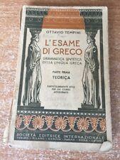 L'esame di Greco parte prima Teorica Ottavio Tempini 1943 SEI
