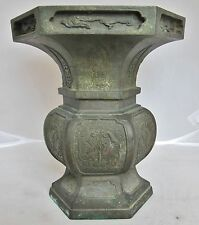 "8.5"" Chinese Archaic Style Metal Vase with Phoenix Birds & Dragons ~ Bronze ?"