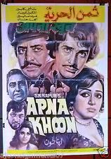 Apna Khoon (Shashi Kapoor) Original Lebanese Arabic Hindi Movie Poster 70s