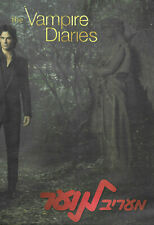 Vampire Diaries Poster - 2012 Israel Magazine 41cm x 30cm Hebrew