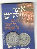 SILVER JERUSALEM HOLY TEMPLE SHEKEL COIN ISRAEL SACRIFICES HEBREW BIBLE MENORAH