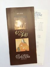 Hotel Booklet - Hotel Alcyone & Tariff, Ginza, Tokyo, Japan (in Japanese)