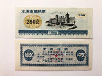 1989 China 250 Jin Yuan USSR CCCP CCP Soviet Union Era Banknote Ration Coupon