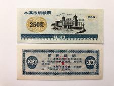 1989 China 250 Jin Yuan USSR CCCP CCP Soviet Union Era Banknote Ration Coupon