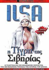 ILSA - THE TIGRESS OF SIBERIA Dyanne Thorne, Michel-René Labelle ALL REG DVD